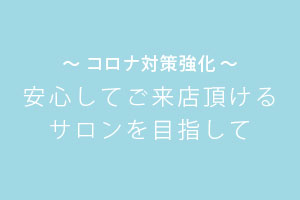 安心してご来店頂けるように神戸・宝塚・西宮の美容室パプスはコロナ対策を強化しております!