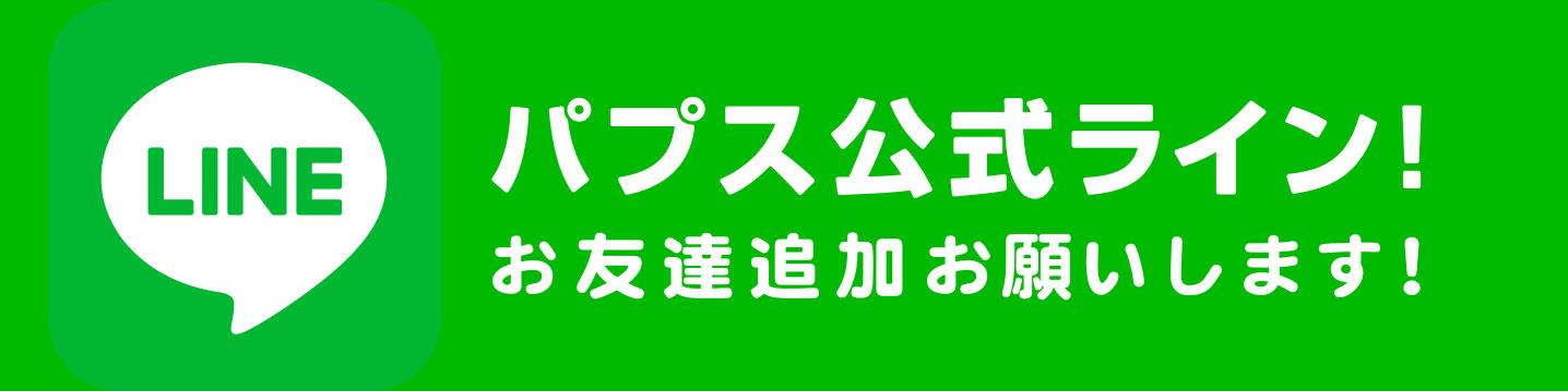 神戸・西宮・宝塚の美容室パプス公式ライン